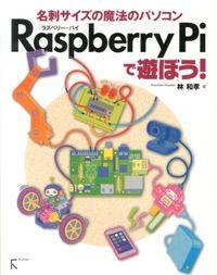 Raspberry Piで遊ぼう! : 名刺サイズの魔法のパソコン