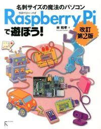 Raspberry Piで遊ぼう! 改訂第2版 / 名刺サイズの魔法のパソコン