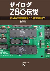 ザイログZ80伝説