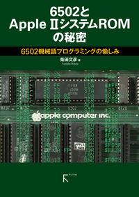6502とAppleⅡ システムROMの秘密