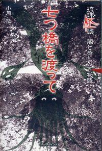 琉球怪談 七つ橋を渡って / 闇と癒しの百物語