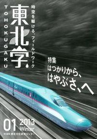東北学 01(2013 Winter) / 時空を駆ける、フィールドワーク