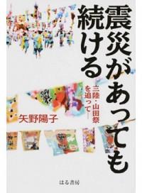 震災があっても続ける / 三陸・山田祭を追って
