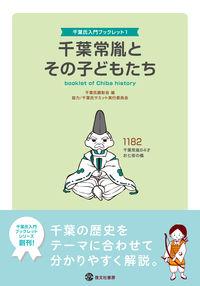 千葉常胤とその子どもたち 千葉氏入門ブックレット1