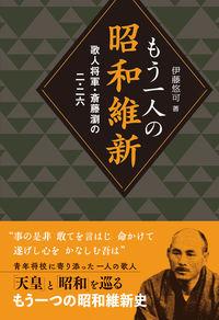 もう一人の昭和維新  歌人将軍・斎藤瀏の二・二六