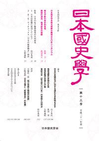 日本国史学第13号