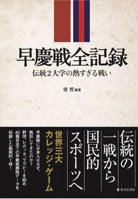 早慶戦全記録 伝統2大学の熱すぎる戦い