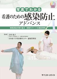 写真でわかる看護のための感染防止アドバンス 病院感染対策の基本・実践のポイントを徹底理解! DVD BOOK