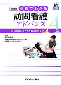 新訂版 写真でわかる訪問看護 アドバンス