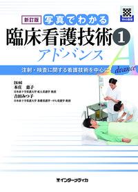 注射・検査に関する看護技術を中心に! 新訂版 [電子ブック] 写真でわかる臨床看護技術アドバンス ; 1