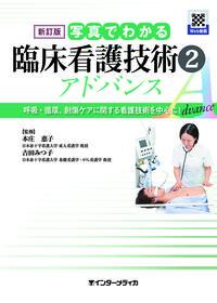 呼吸・循環、創傷ケアに関する看護技術を中心に! 新訂版 [電子ブック] 写真でわかる臨床看護技術アドバンス ; 2