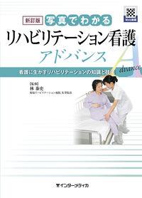 写真でわかるリハビリテーション看護アドバンス:看護に生かすリハビリテーションの知識と技法 新訂版