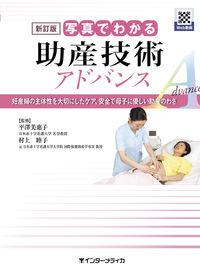 写真でわかる助産技術アドバンス:妊産婦の主体性を大切にしたケア、安全で母子に優しい助産のわざ 新訂版