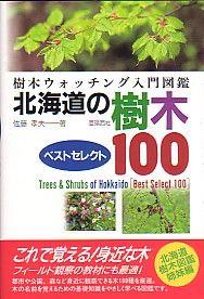 北海道の樹木 ベストセレクト100