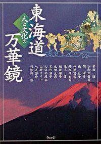 東海道人と文化の万華鏡