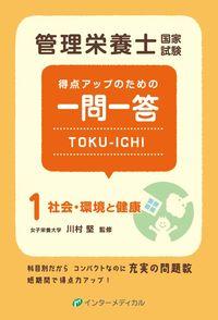社会・環境と健康 管理栄養士国家試験得点アップのための一問一答Toku-ichi ; 1