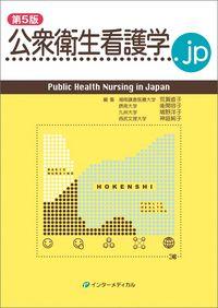 公衆衛生看護学.jp 第5版