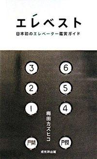 エレベスト / 日本初のエレベーター鑑賞ガイド