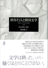 柄谷行人と韓国文学
