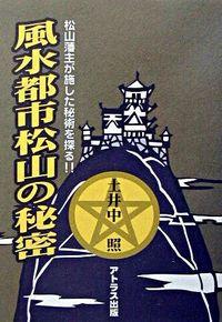 風水都市松山の秘密 松山藩主が施した秘術を探る!!