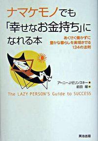 ナマケモノでも「幸せなお金持ち」になれる本 / あくせく働かずに豊かな暮らしを実現させる134の法則