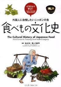 食べもの文化史―外国人に自慢したいニッポンの食