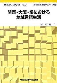 関西・大阪・堺における地域言語生活