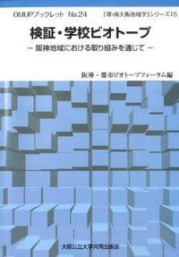 検証・学校ビオトープ : 阪神地域における取り組みを通じて