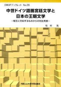 中世ドイツ語圏宮廷文学と日本の王朝文学 : 相互に欠如するものからの対比考察