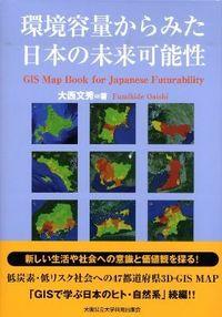 環境容量からみた日本の未来可能性 : 低炭素・低リスク社会への47都道府県3D-GIS MAP
