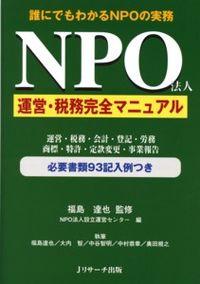 NPO法人運営・税務完全マニュアル / 誰にでもわかるNPOの実務