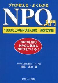 プロが教える・よくわかるNPO入門 / 1000以上のNPO法人設立・運営の実績