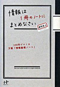 情報は1冊のノートにまとめなさい : 100円でつくる万能「情報整理ノート」