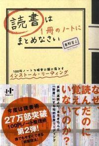 読書は1冊のノートにまとめなさい / 100円ノートで確実に頭に落とすインストール・リーディング