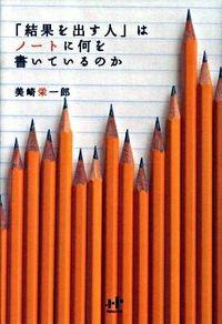 「結果を出す人」はノートに何を書いているのか