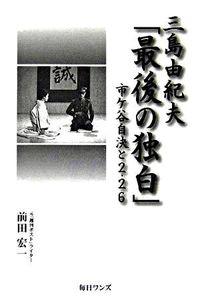 三島由紀夫「最後の独白」 : 市ケ谷自決と2・26