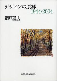 デザインの原郷 / 1944ー2004