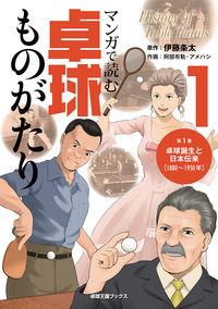 マンガで読む卓球ものがたり 1 / 卓球誕生と日本伝来