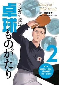 マンガで読む卓球ものがたり 2 / 卓球ニッポン、黄金時代