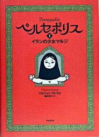 ペルセポリスI イランの少女マルジ