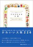 Zakkaな大阪 / かわいい発見ガイドブック