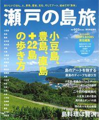瀬戸の島旅 / 小豆島、豊島、直島+22島の歩き方