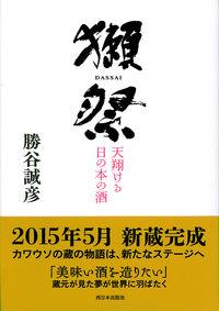 獺祭 / 天翔ける日の本の酒