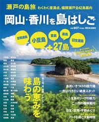 瀬戸の島旅岡山・香川を島はしご / わくわく度満点、備讃瀬戸全42島案内