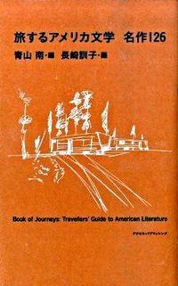 旅するアメリカ文学名作126