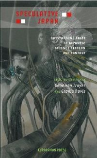 Speculative Japan: Outstanding Tales of Japanese Science Fiction and Fantasy