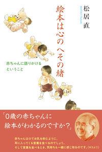 絵本は心のへその緒-赤ちゃんに語りかけるということ-