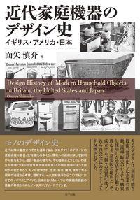近代家庭機器のデザイン史