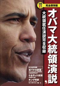 オバマ大統領演説 / 完全保存版