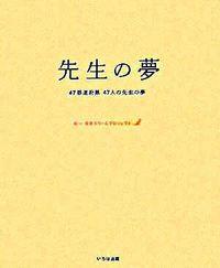 先生の夢 / 47都道府県47人の先生の夢